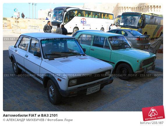 Автомобили FIAT и ВАЗ 2101, фото № 233187, снято 26 февраля 2008 г. (c) АЛЕКСАНДР МИХЕИЧЕВ / Фотобанк Лори