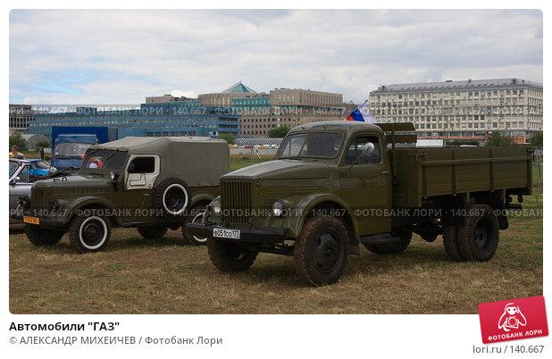 """Автомобили """"ГАЗ"""", фото № 140667, снято 14 июля 2007 г. (c) АЛЕКСАНДР МИХЕИЧЕВ / Фотобанк Лори"""