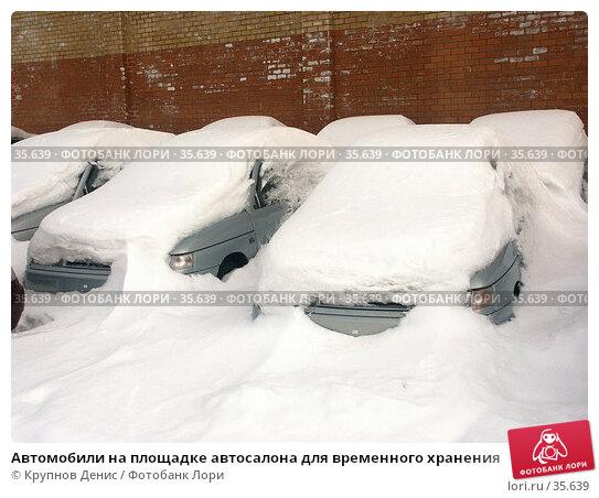 Автомобили на площадке автосалона для временного хранения, фото № 35639, снято 5 марта 2005 г. (c) Крупнов Денис / Фотобанк Лори