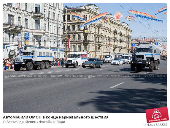 Автомобили ОМОН в конце карнавального шествия, эксклюзивное фото № 322567, снято 24 мая 2008 г. (c) Александр Щепин / Фотобанк Лори