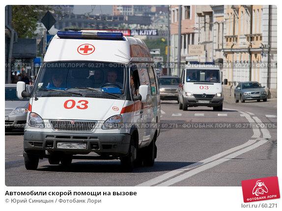 Автомобили скорой помощи на вызове, фото № 60271, снято 19 мая 2007 г. (c) Юрий Синицын / Фотобанк Лори