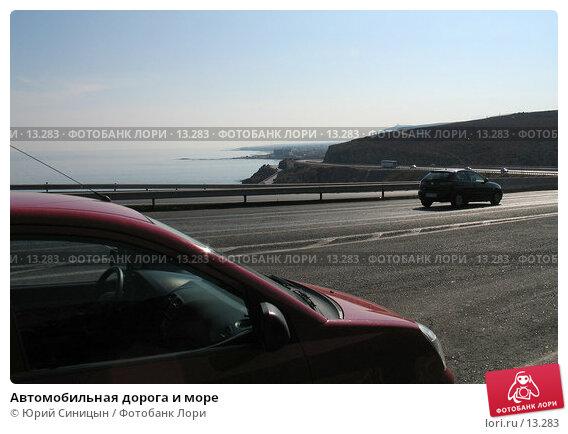 Купить «Автомобильная дорога и море», фото № 13283, снято 23 сентября 2006 г. (c) Юрий Синицын / Фотобанк Лори