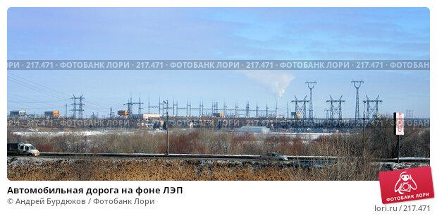 Автомобильная дорога на фоне ЛЭП, фото № 217471, снято 13 февраля 2008 г. (c) Андрей Бурдюков / Фотобанк Лори