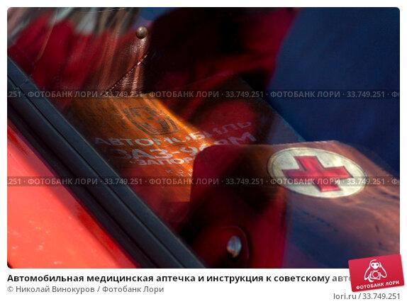 Купить «Автомобильная медицинская аптечка и инструкция к советскому автомобилю ЗАЗ-968М в салоне Запорожца в городе», фото № 33749251, снято 1 мая 2020 г. (c) Николай Винокуров / Фотобанк Лори