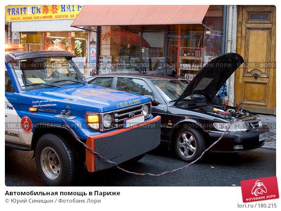 Автомобильная помощь в Париже, фото № 180215, снято 17 июня 2007 г. (c) Юрий Синицын / Фотобанк Лори