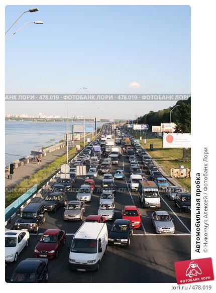 Купить «Автомобильная пробка», фото № 478019, снято 22 мая 2008 г. (c) Никончук Алексей / Фотобанк Лори