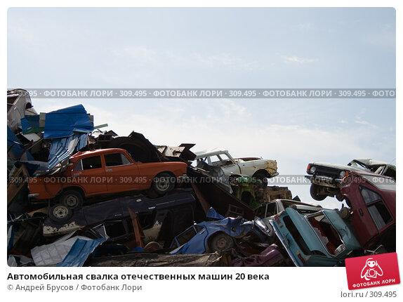 Автомобильная свалка отечественных машин 20 века, фото № 309495, снято 27 мая 2008 г. (c) Андрей Брусов / Фотобанк Лори