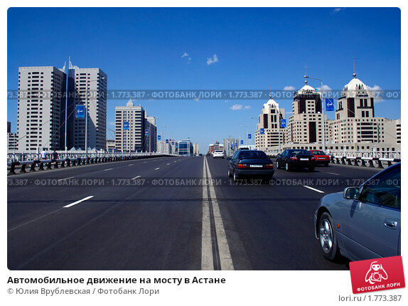 Купить «Автомобильное движение на мосту в Астане», фото № 1773387, снято 29 июля 2008 г. (c) Юлия Врублевская / Фотобанк Лори