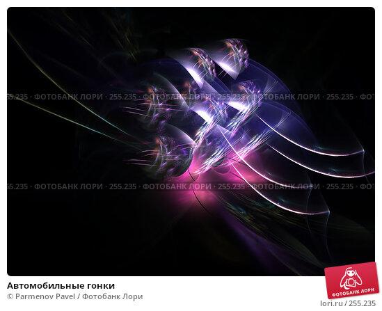Автомобильные гонки, иллюстрация № 255235 (c) Parmenov Pavel / Фотобанк Лори