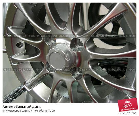 Автомобильный диск, фото № 78371, снято 9 апреля 2005 г. (c) Моисеева Галина / Фотобанк Лори