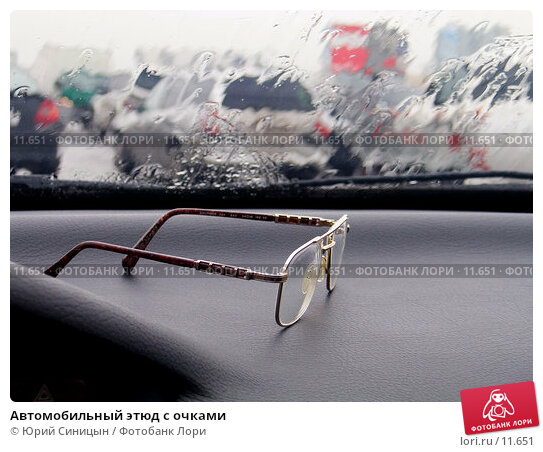 Автомобильный этюд с очками, фото № 11651, снято 12 октября 2006 г. (c) Юрий Синицын / Фотобанк Лори