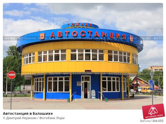 Автостанция в Балашихе, эксклюзивное фото № 304055, снято 26 мая 2008 г. (c) Дмитрий Неумоин / Фотобанк Лори