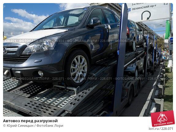 Купить «Автовоз перед разгрузкой», фото № 228071, снято 29 августа 2007 г. (c) Юрий Синицын / Фотобанк Лори
