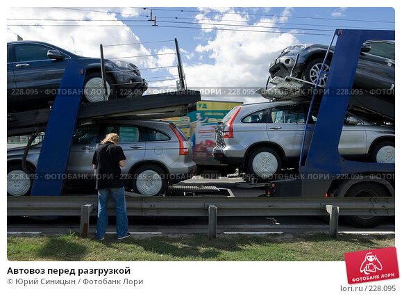 Автовоз перед разгрузкой, фото № 228095, снято 29 августа 2007 г. (c) Юрий Синицын / Фотобанк Лори