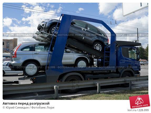 Автовоз перед разгрузкой, фото № 228099, снято 29 августа 2007 г. (c) Юрий Синицын / Фотобанк Лори