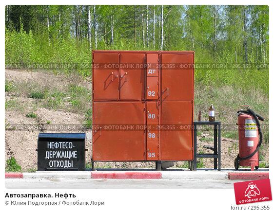 Автозаправка. Нефть, фото № 295355, снято 17 мая 2008 г. (c) Юлия Селезнева / Фотобанк Лори