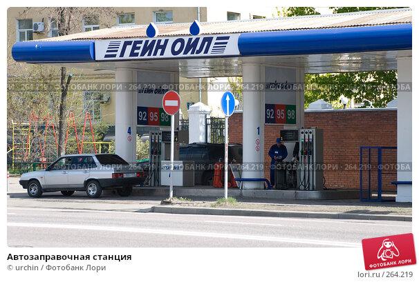 Автозаправочная станция, фото № 264219, снято 26 апреля 2008 г. (c) urchin / Фотобанк Лори