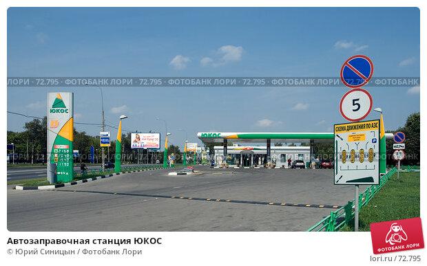 Автозаправочная станция ЮКОС, фото № 72795, снято 18 августа 2007 г. (c) Юрий Синицын / Фотобанк Лори