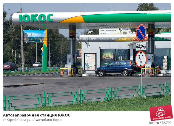 Автозаправочная станция ЮКОС, фото № 72799, снято 18 августа 2007 г. (c) Юрий Синицын / Фотобанк Лори