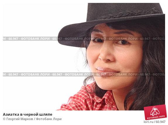 Азиатка в черной шляпе, фото № 60947, снято 2 июня 2007 г. (c) Георгий Марков / Фотобанк Лори
