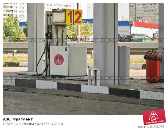 Купить «АЗС. Фрагмент», эксклюзивное фото № 2095735, снято 21 июля 2010 г. (c) Алёшина Оксана / Фотобанк Лори