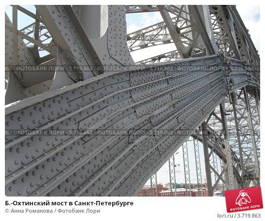 Б.-Охтинский мост в Санкт-Петербурге (2012 год). Стоковое фото, фотограф Анна Романова / Фотобанк Лори