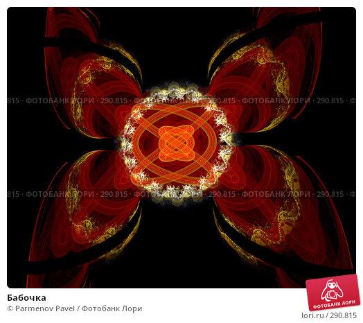 Бабочка, иллюстрация № 290815 (c) Parmenov Pavel / Фотобанк Лори