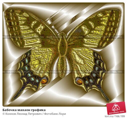 Бабочка махаон графика, иллюстрация № 166199 (c) Коннов Леонид Петрович / Фотобанк Лори