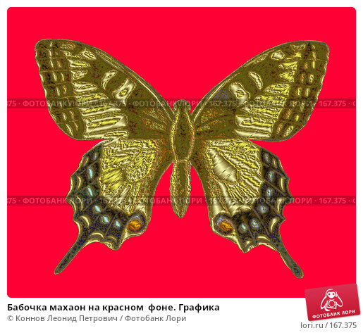 Бабочка махаон на красном  фоне. Графика, иллюстрация № 167375 (c) Коннов Леонид Петрович / Фотобанк Лори