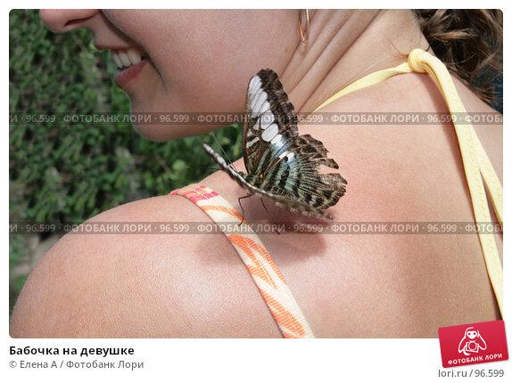 Бабочка на девушке, фото № 96599, снято 5 июля 2007 г. (c) Елена А / Фотобанк Лори