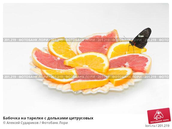 Бабочка на тарелке с дольками цитрусовых, фото № 201219, снято 13 февраля 2008 г. (c) Алексей Судариков / Фотобанк Лори