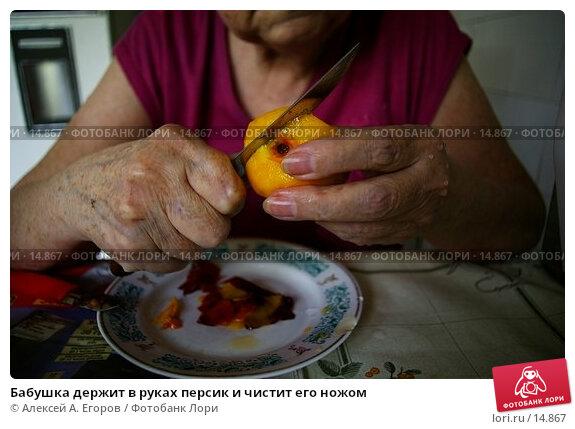 Купить «Бабушка держит в руках персик и чистит его ножом», фото № 14867, снято 24 августа 2006 г. (c) Алексей А. Егоров / Фотобанк Лори