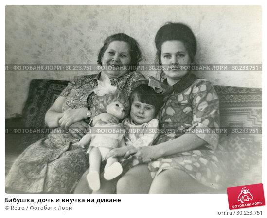 Купить «Бабушка, дочь и внучка на диване», фото № 30233751, снято 22 февраля 2020 г. (c) Retro / Фотобанк Лори