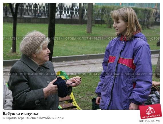 Бабушка и внучка, эксклюзивное фото № 44791, снято 22 октября 2006 г. (c) Ирина Терентьева / Фотобанк Лори