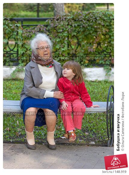 фото бабушку внук впопу