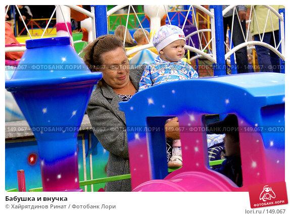 Купить «Бабушка и внучка», фото № 149067, снято 5 сентября 2007 г. (c) Хайрятдинов Ринат / Фотобанк Лори