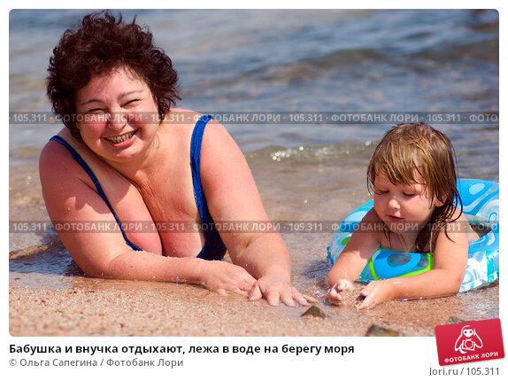 Бабушка и внучка отдыхают, лежа в воде на берегу моря, фото № 105311, снято 16 октября 2007 г. (c) Ольга Сапегина / Фотобанк Лори