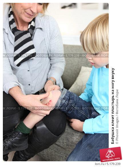Купить «Бабушка клеит пластырь на ногу внуку», фото № 5179239, снято 17 февраля 2010 г. (c) Phovoir Images / Фотобанк Лори