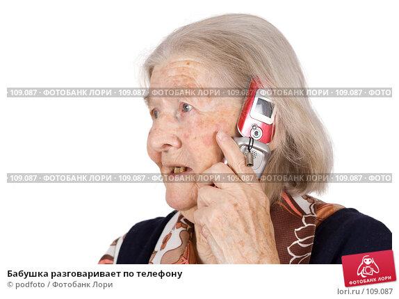 Купить «Бабушка разговаривает по телефону», фото № 109087, снято 9 июля 2007 г. (c) podfoto / Фотобанк Лори