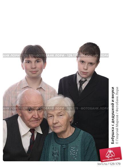 Бабушка с дедушкой и внуки, фото № 129179, снято 28 января 2007 г. (c) Георгий Марков / Фотобанк Лори
