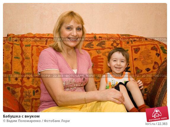 Бабушка с внуком, фото № 22383, снято 24 февраля 2007 г. (c) Вадим Пономаренко / Фотобанк Лори