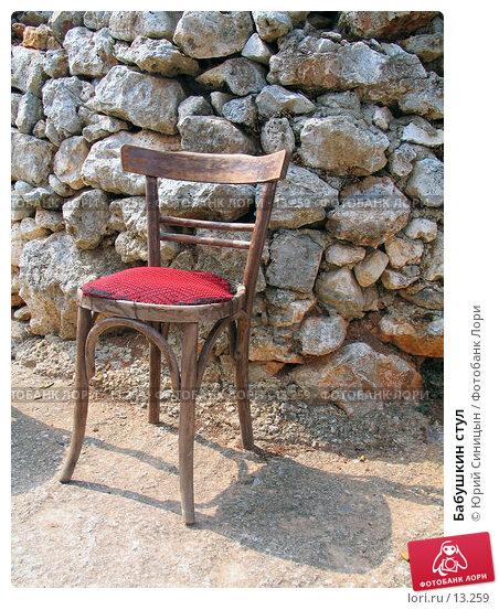 Бабушкин стул, фото № 13259, снято 22 сентября 2006 г. (c) Юрий Синицын / Фотобанк Лори