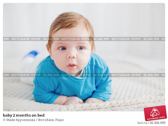 Купить «baby 2 months on bed», фото № 30366999, снято 21 января 2019 г. (c) Майя Крученкова / Фотобанк Лори