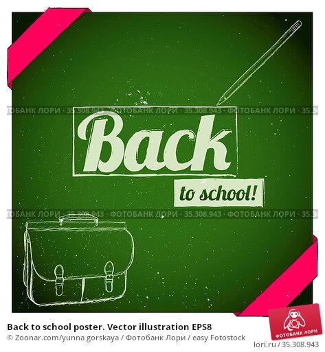 Back to school poster. Vector illustration EPS8. Стоковое фото, фотограф Zoonar.com/yunna gorskaya / easy Fotostock / Фотобанк Лори