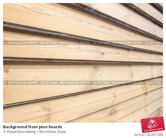 Купить «Background from pine boards», фото № 32257043, снято 10 марта 2013 г. (c) Юрий Бизгаймер / Фотобанк Лори