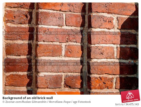 Background of an old brick wall. Стоковое фото, фотограф Zoonar.com/Ruslan Gilmanshin / age Fotostock / Фотобанк Лори