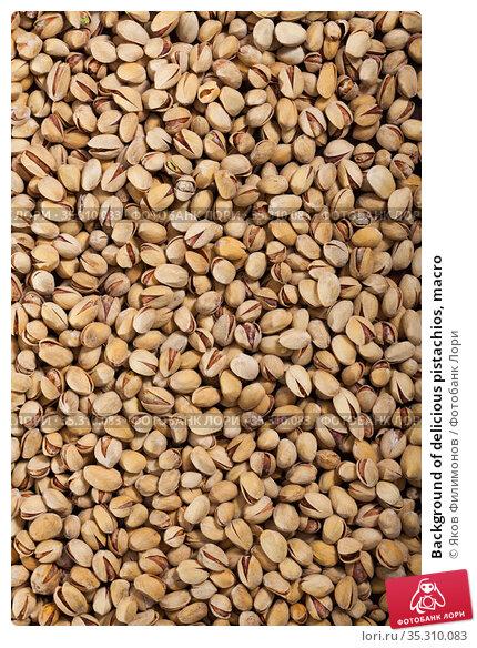 Background of delicious pistachios, macro. Стоковое фото, фотограф Яков Филимонов / Фотобанк Лори