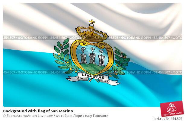 Background with flag of San Marino. Стоковое фото, фотограф Zoonar.com/Anton Litvintsev / easy Fotostock / Фотобанк Лори