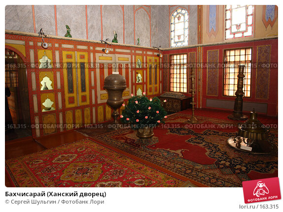 Бахчисарай (Ханский дворец), фото № 163315, снято 7 апреля 2007 г. (c) Сергей Шульгин / Фотобанк Лори