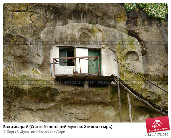 Купить «Бахчисарай (Свято-Успенский мужской монастырь)», фото № 178059, снято 7 апреля 2007 г. (c) Сергей Шульгин / Фотобанк Лори
